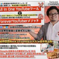 井上泰輔 All in One YouTubeツール×ForeverYoutubeメソッド は残念ながら動画のパクリ推奨ノウハウ?