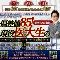 田渕盛衛 DAMビジネス は楽観視し過ぎで危険です。