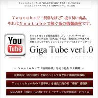 尾上雄二のGiga Tube(ギガチューブ)は【YouTubeで稼ぐ】シンプルで斬新な手法。特典・レビュー