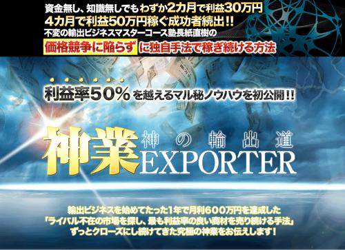 紙直樹の神業EXPORTER