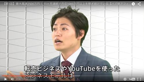 黒田弘バズ億アフィリエイト02