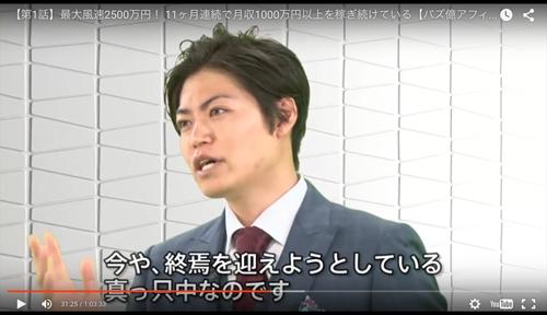 黒田弘バズ億アフィリエイト03