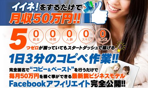 いいね!をするだけで月収50万円01