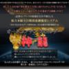 田中政信のオートコンテンツビルダー(ACB)神龍(Shenron)は史上初の記事投稿不要のアフィリエイト?!特典・レビュー