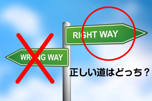 正しい道はどっち