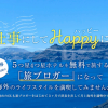 ハピ旅セミナー(ハピ旅倶楽部)はネットワークビジネスの勧誘?!