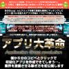 長谷川孝のアプリ大革命はコピペでアプリ作ってアフィリエイトで稼げる?!【特典・レビュー】