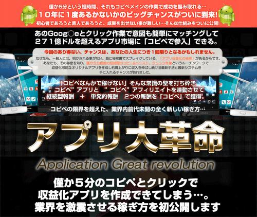長谷川孝のアプリ大革命01