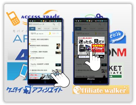 アプリ広告