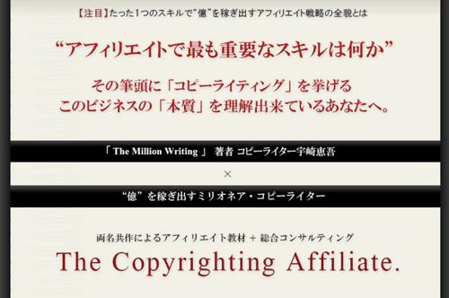 copyrighting-affiliate01