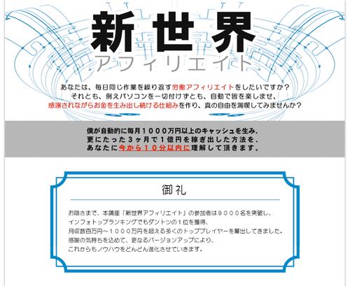 みんてゅあ新世界01