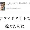 イケダハヤトさんてアフィリエイターだったの?!