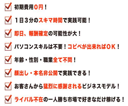 勝山翔太郎ジェットストリームビジネス2