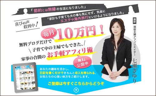 七瀬さゆり毎月10万円!お手軽アフィリ術