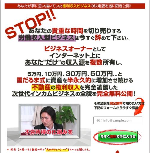 増田祐一の次世代インカムビジネス