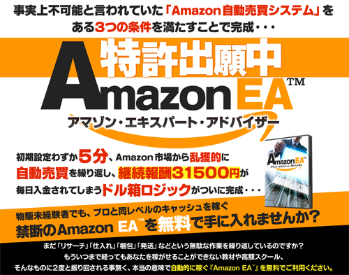 玉助のAmazonEA01