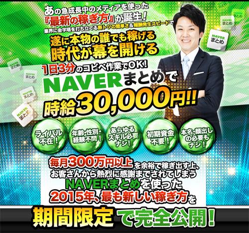勝山翔太郎のNaverまとめで時給3万円01