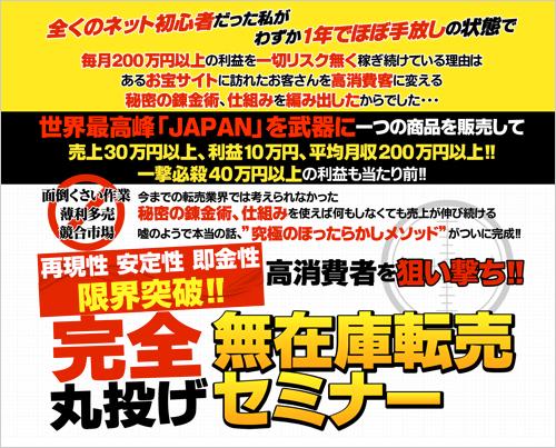 中本アキノブの完全丸投げ無在庫転売01