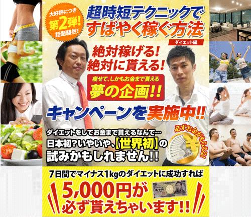 渡辺和幸のダイエットで稼ぐ2-02