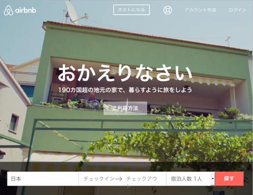 原田陽平のAirbnb完全ガイド06