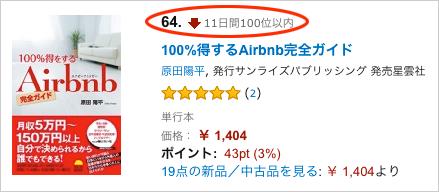 原田陽平のairbnb完全ガイド03