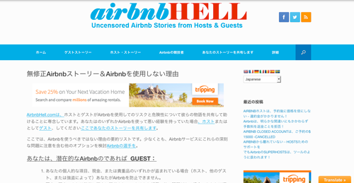 airbnbhell