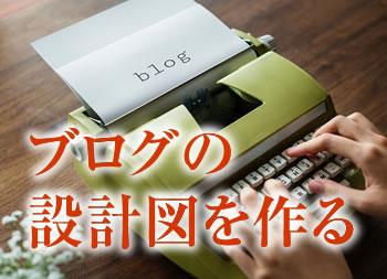 ブログ 作成