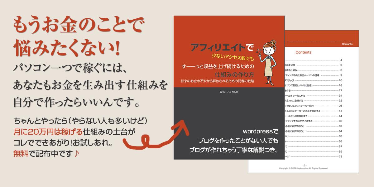 メルマガ登録用LP作成マニュアル