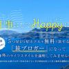 ハピ旅セミナーはネットワークビジネスの勧誘?!(ハピ旅倶楽部)