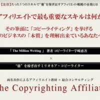 宇崎恵吾のCopyrighting Affiliate Programは参加するべきか?レビュー・評価
