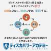 小澤竜太のディスカバリーアカデミーがブログ・メルマガアフィリエイトをやりたい初心者に向いてるって話はホントなのか?【特典・レビュー】