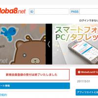 Moba8.netのサービス終了で逆にスマホ対応強化?!