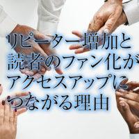 【②ターゲット選定】リピーター増加と読者ファン化のために(パワーブログアフィリエイト戦略)
